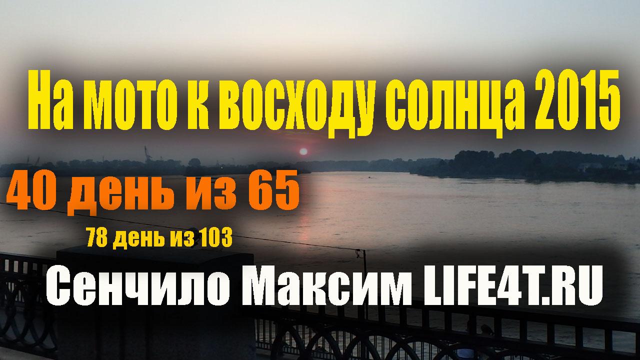 День 40. Иркутск. Экскурсия.