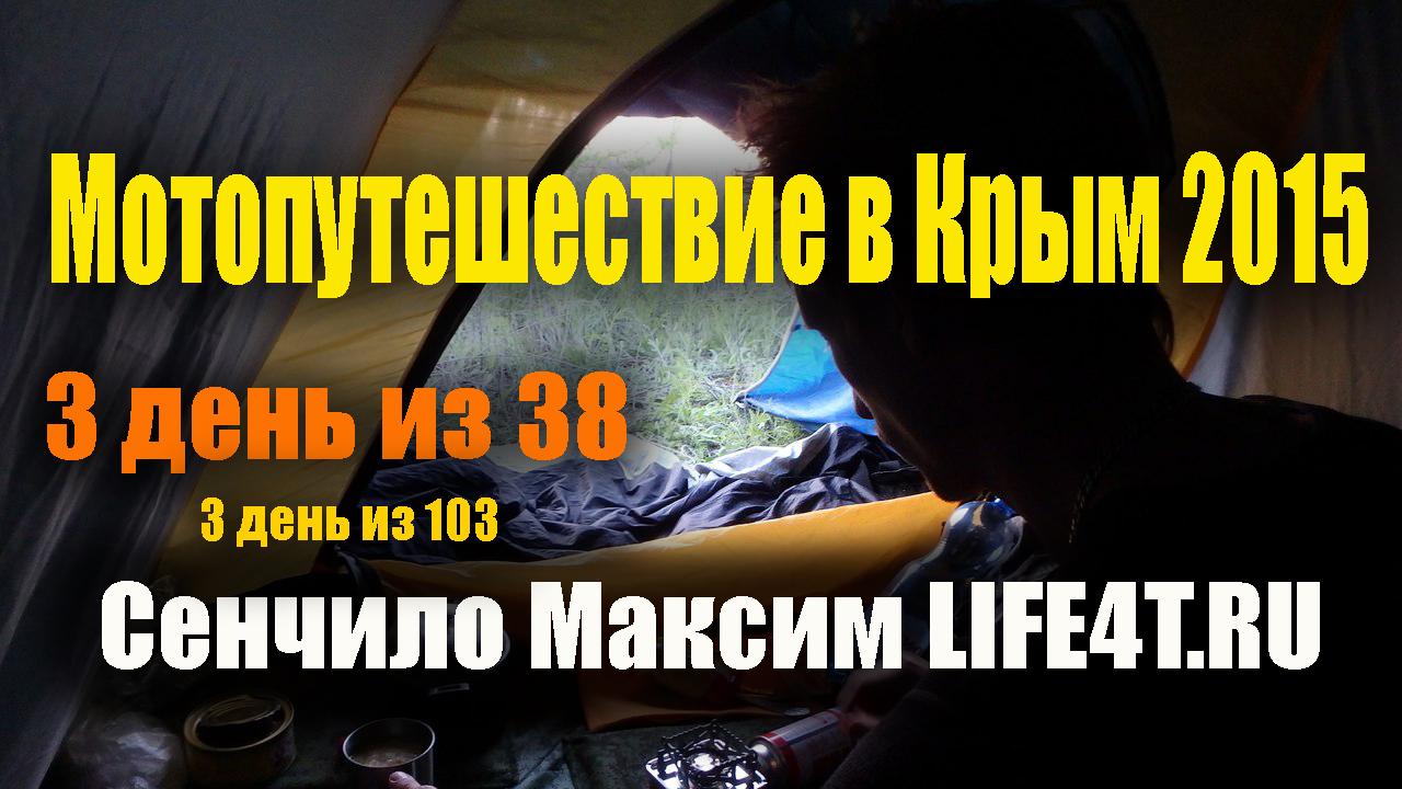 День 3. Саратов - Горный Балыклей. Дикий ветер. 16.05.2015