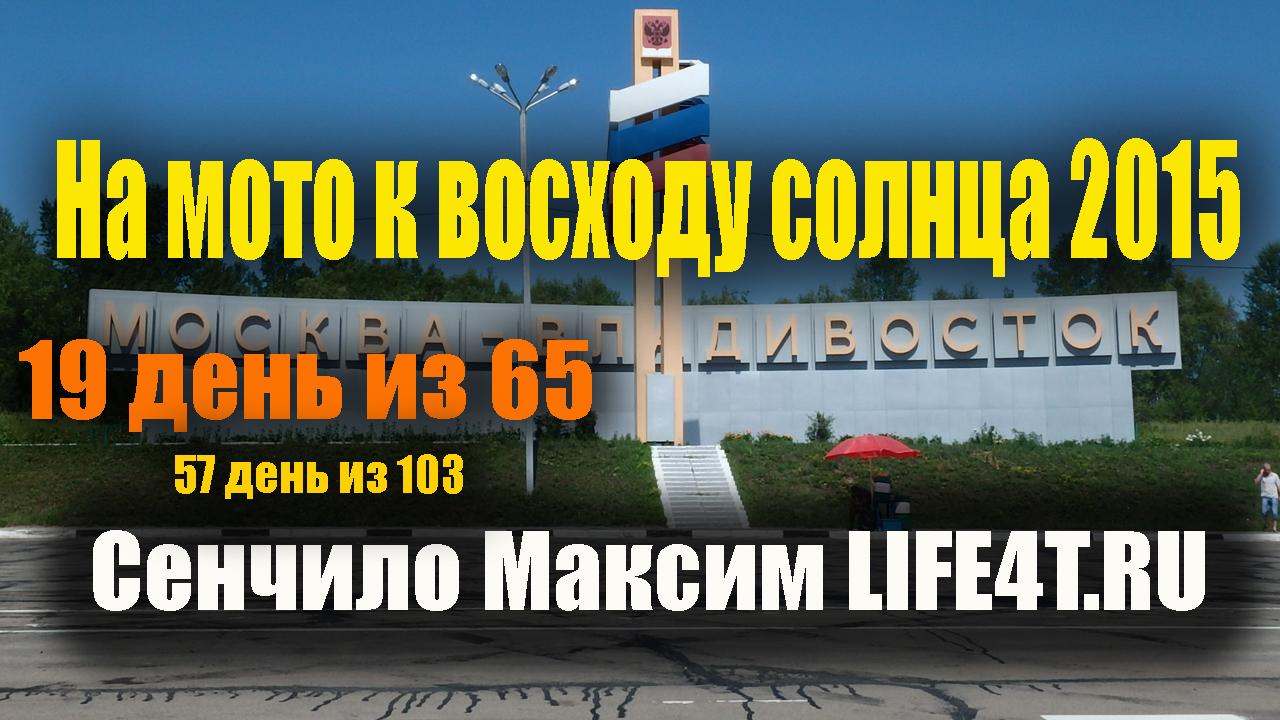 19 день. Хабаровск. Замена масла.