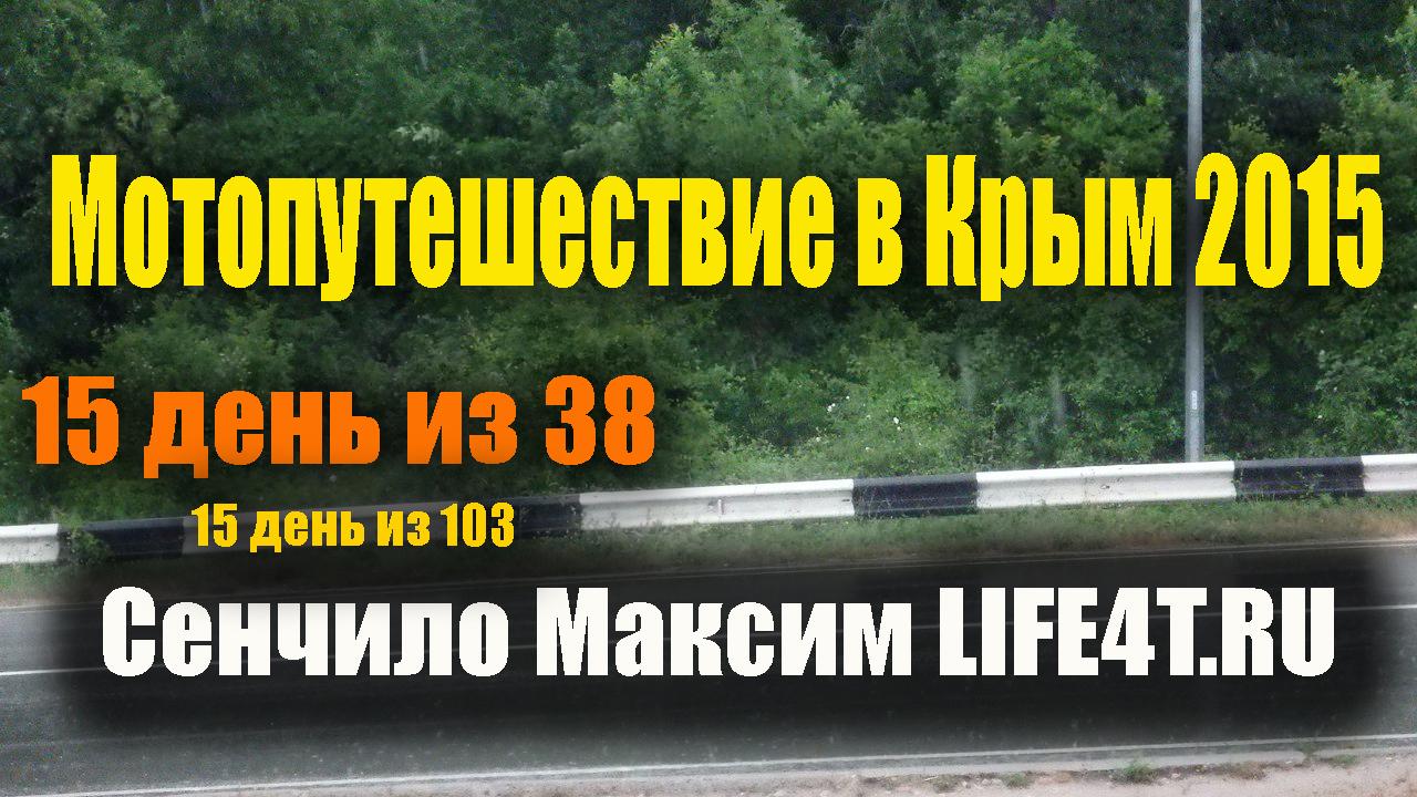 15 день. Севастополь. 28.05.2015