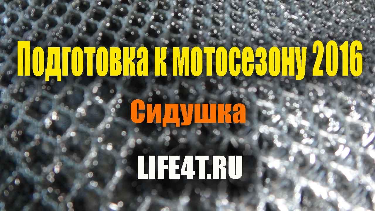 Сидушка 3D чехол для мотоцикла