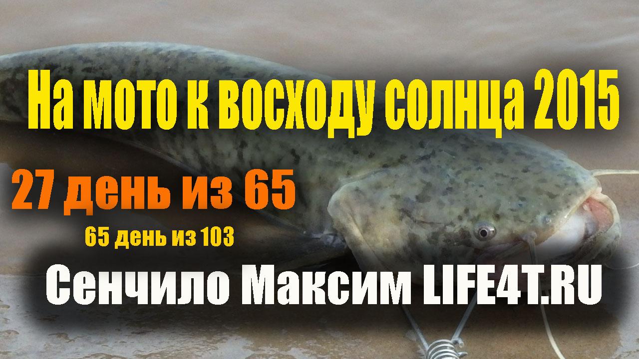 27 день. Хабаровск. Возвращение с рыбалки