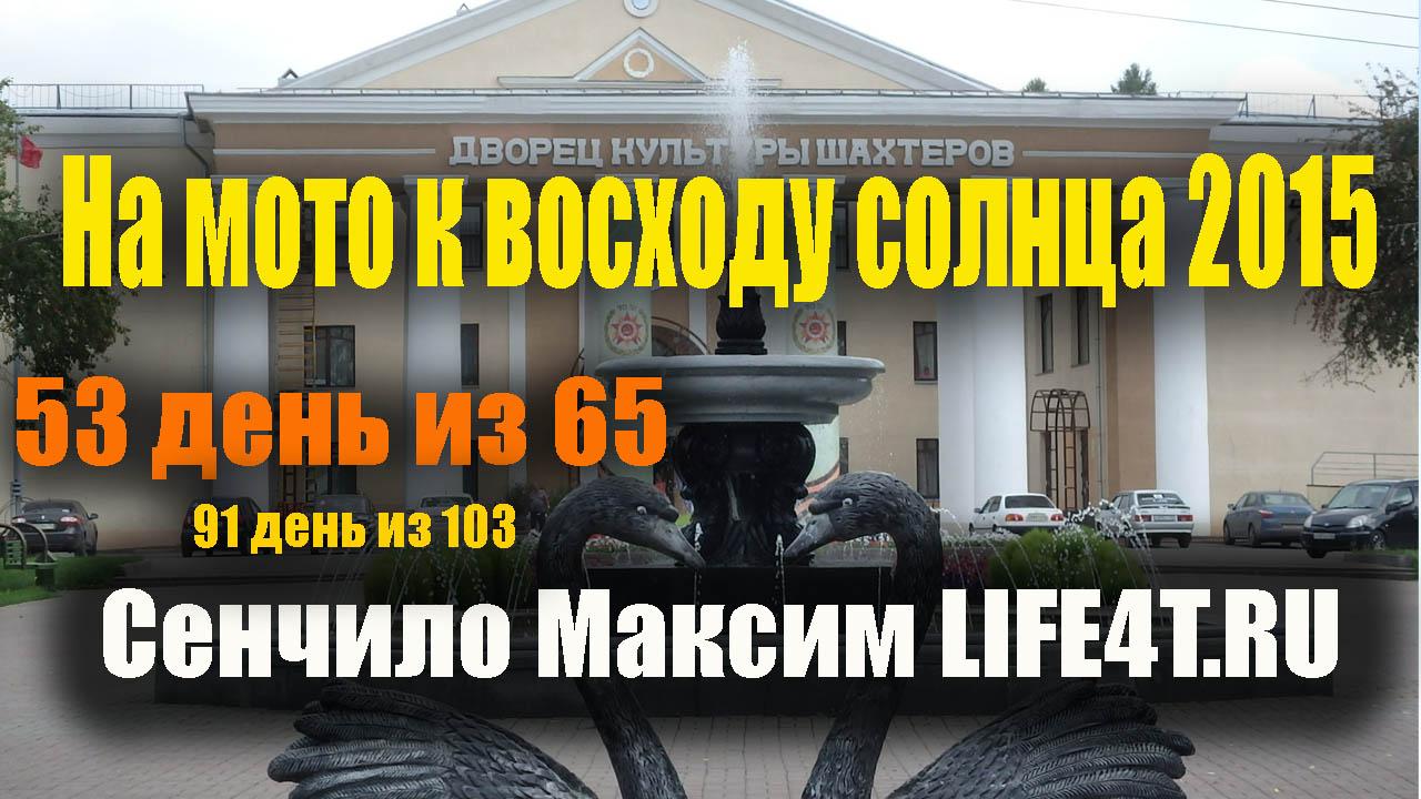 День 53. Кемерово. Байк Пост.