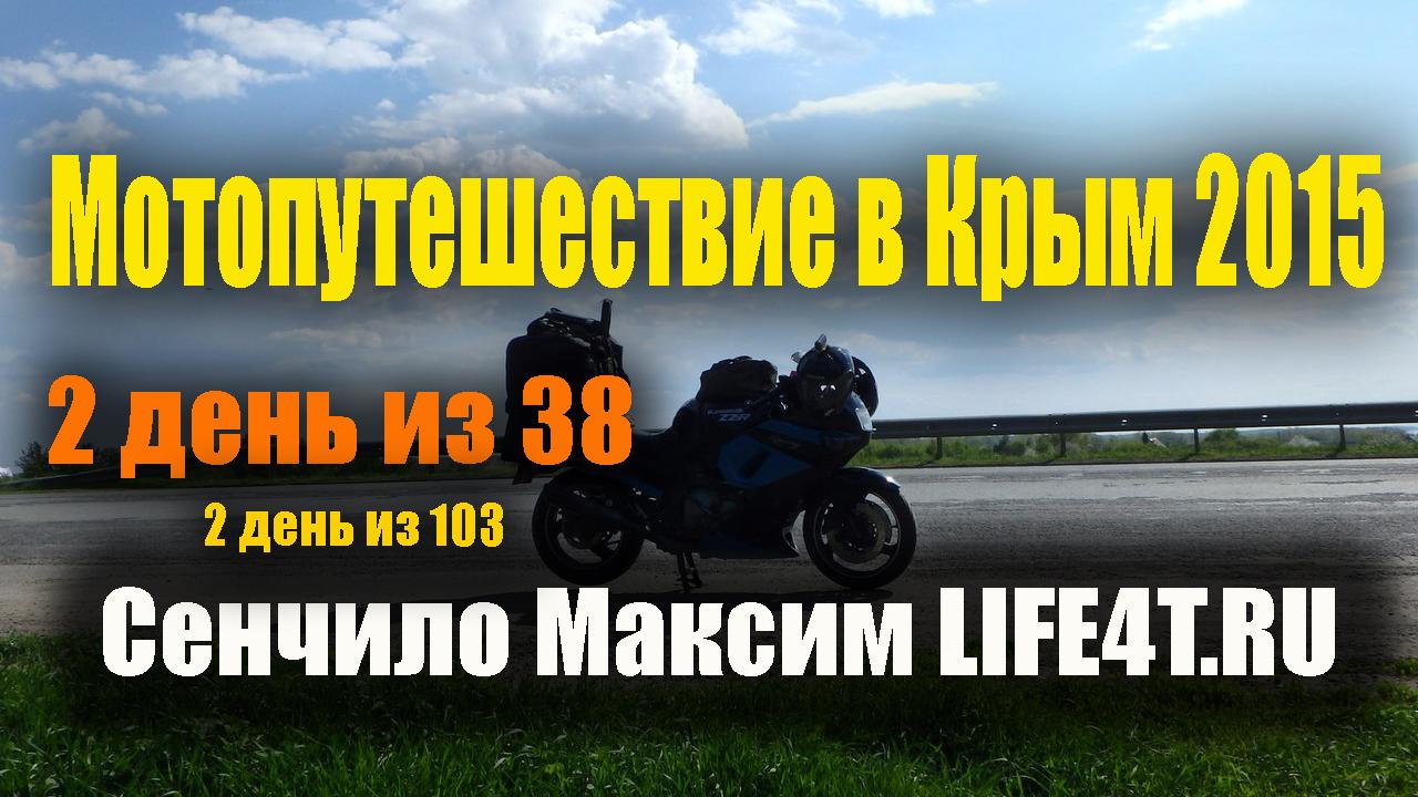 День 2. Двигаемся в сторону Саратова. 15.05.2015