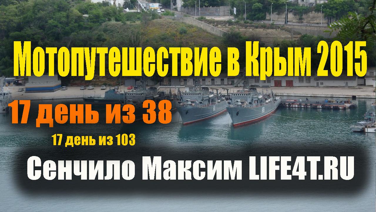 17 день в Севастополе. 30.05.2015
