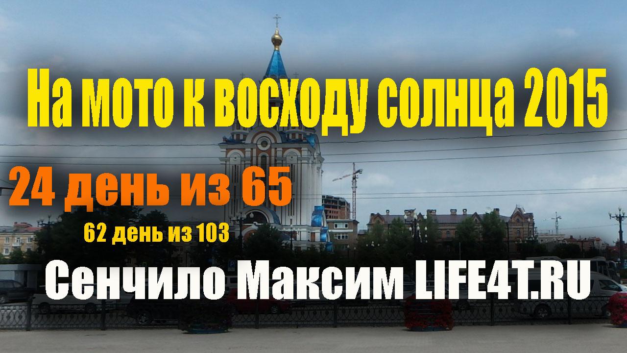 24 день. Хабаровск