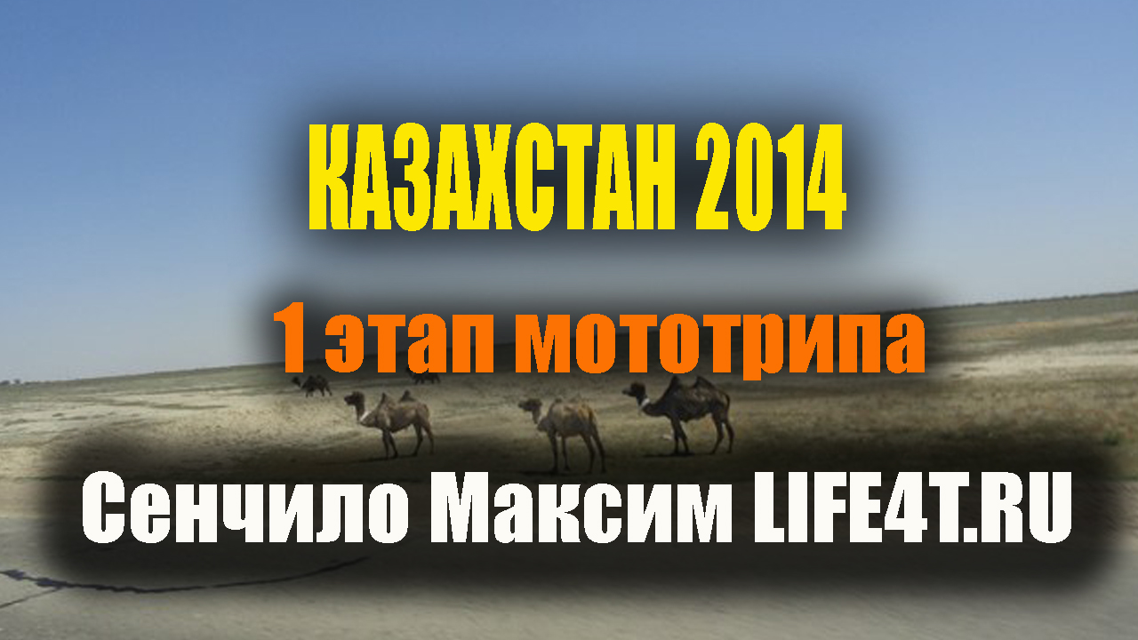 1 этап мототрипа. Казахстан