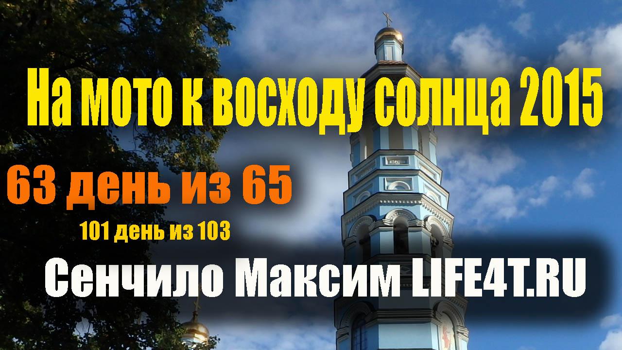 День 63. Уфа. Встреча с репортёрами UTV Алиной и Глебом