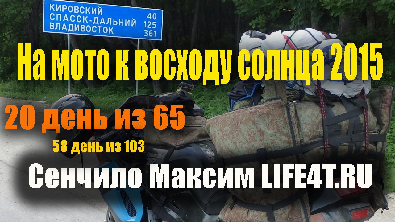 20 день. Едем во Владивосток