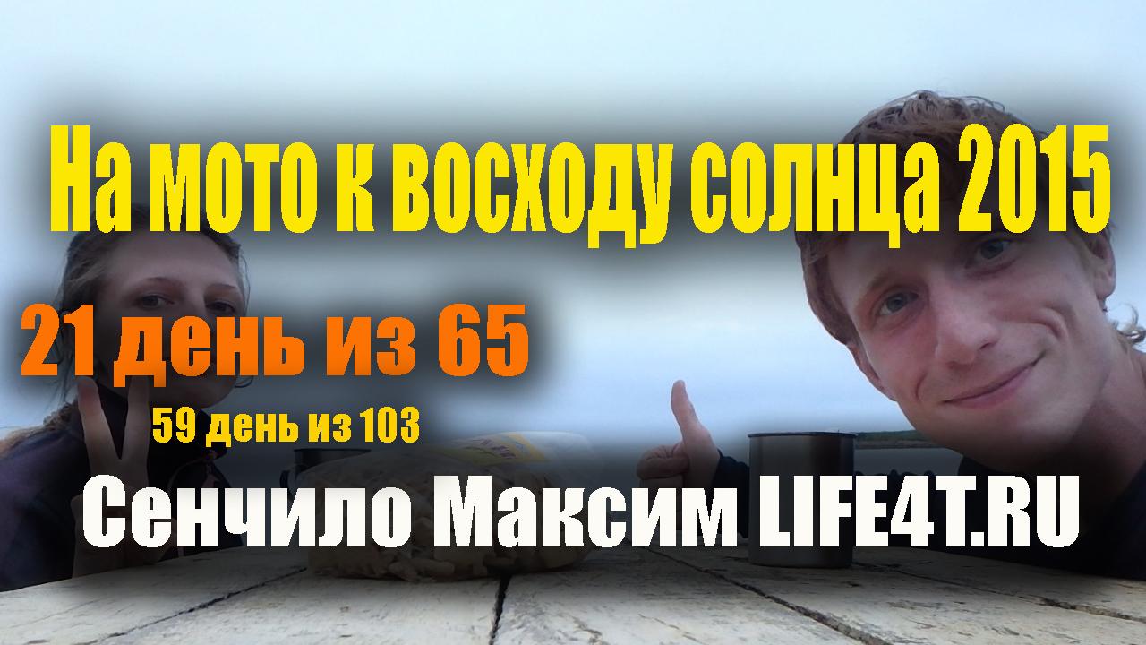 21 день. Владивосток. Остров Русский