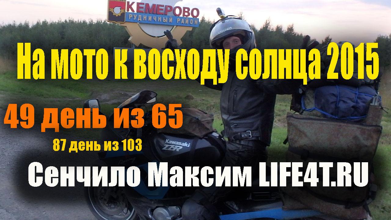 День 49. Кемерово.