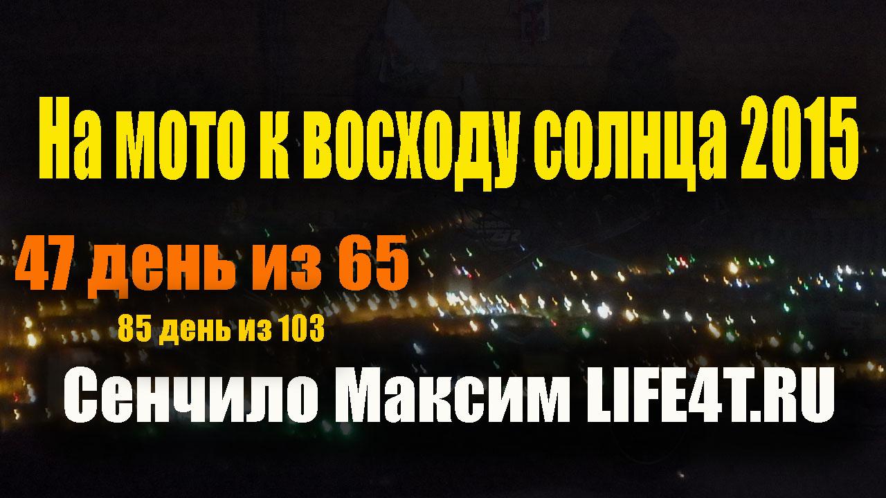 День 47. Канск - Красноярск