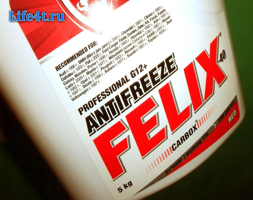 Антифриз Красный Felix G12+