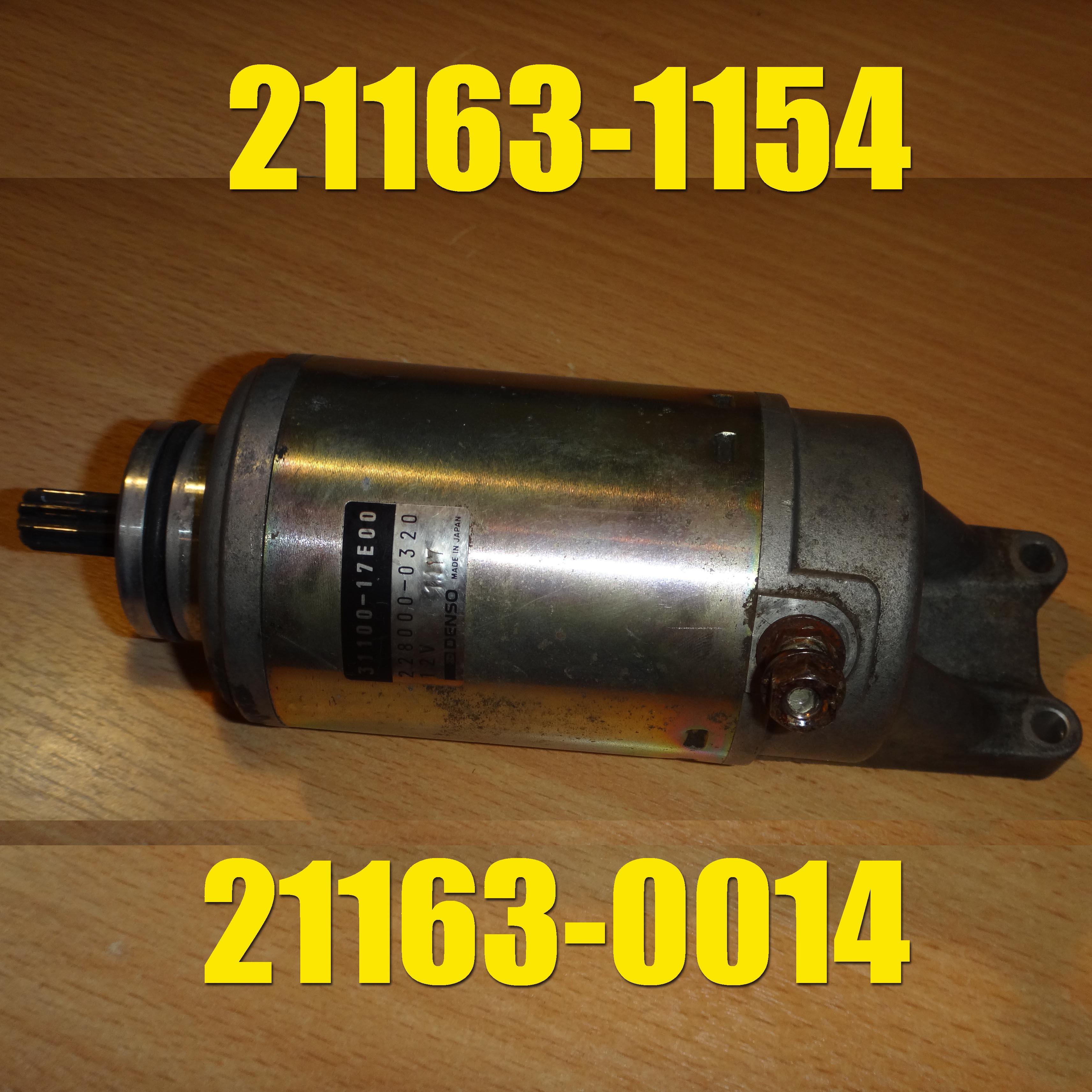Стартер Kawasaki ZZR 21163-1154 21163-0014