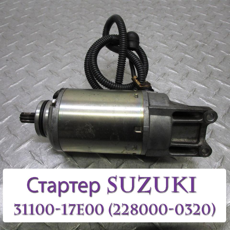 Стартер suzuki 31100-17E00 (228000-0320)